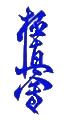 kyokushinmærke